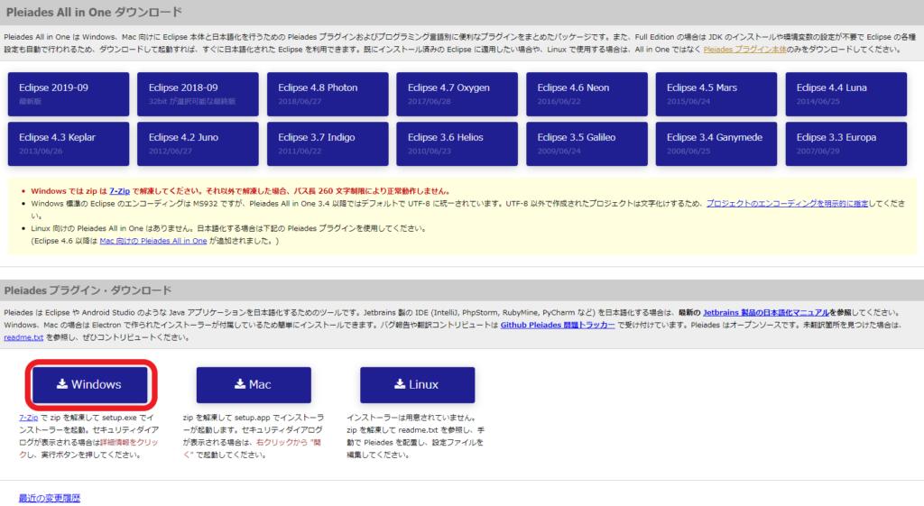 日本語化プラグインダウンロードメニュー