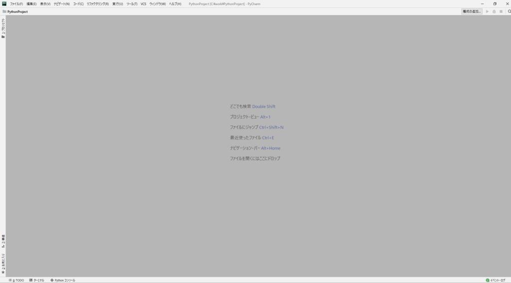 Pycharmの日本語化済み画面