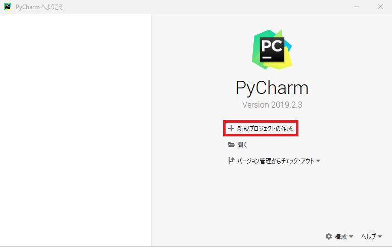 Pycharm新規プロジェクト作成