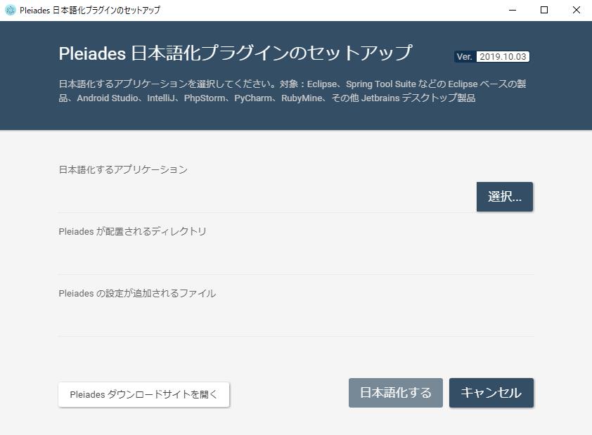 日本語化プラグインセットアップ