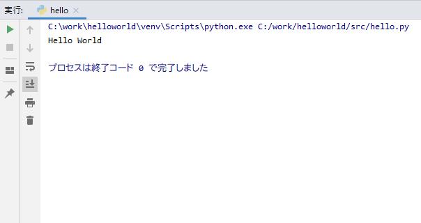HelloWorldの表示