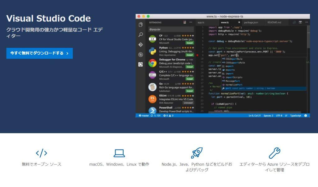 Visual Studio Code公式トップ